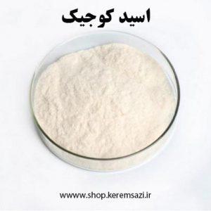 اسید کوجیک