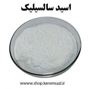 اسید سالسیلیک